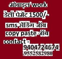 Copy paste job online
